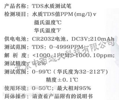 中西(DYP)TDS水质检测笔/TDS笔 型号:M258155库号:M258155
