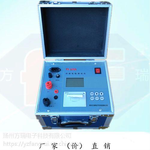 FR-100回路电阻测试仪价格行情