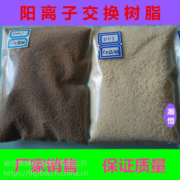 工厂价直销D001MB强酸性阳离子交换树脂售价 青腾D001阳离子交换树脂生产厂家
