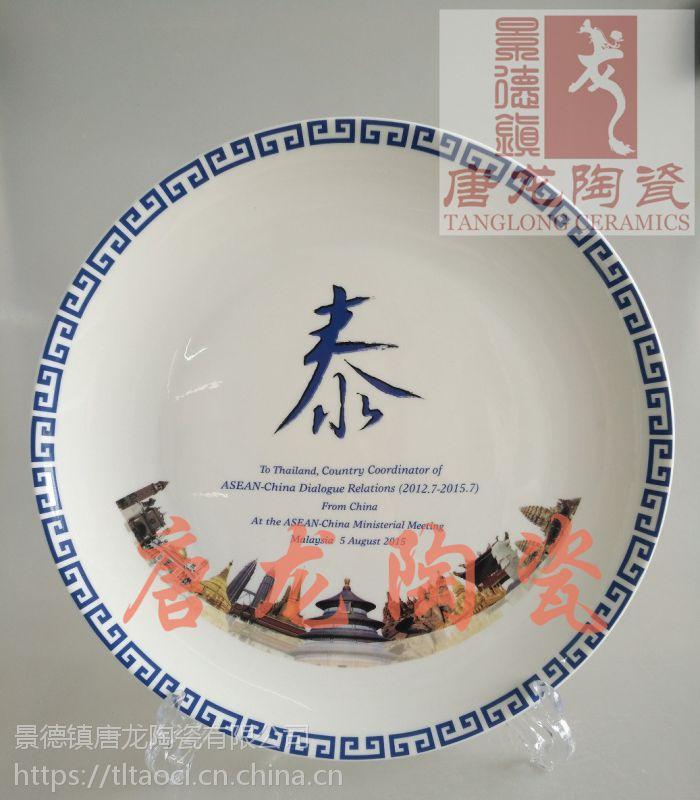 陶瓷纪念盘上印照片 陶瓷摆盘厂家定制