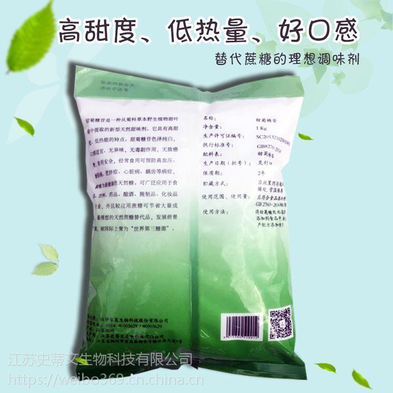 江苏史蒂文生物科技甜菊糖生产研发支持贸易商拿货支持销往国外客户