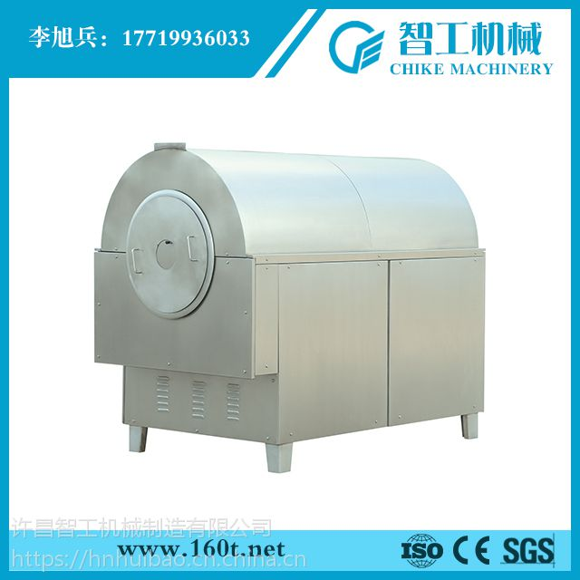 许昌智工炒货机厂家批发带技术出售DCCZ系列多功能炒货机李经理17719936033