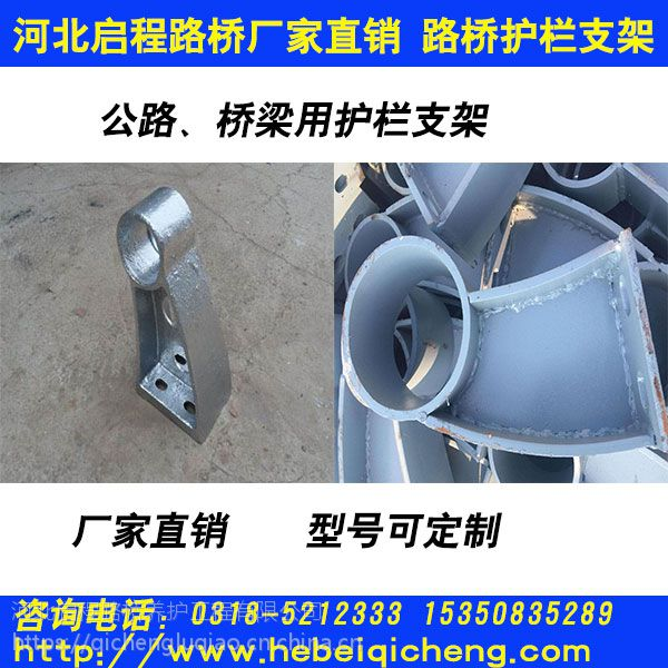 公路桥梁护栏支架厂家【河北启程路桥】18103382732