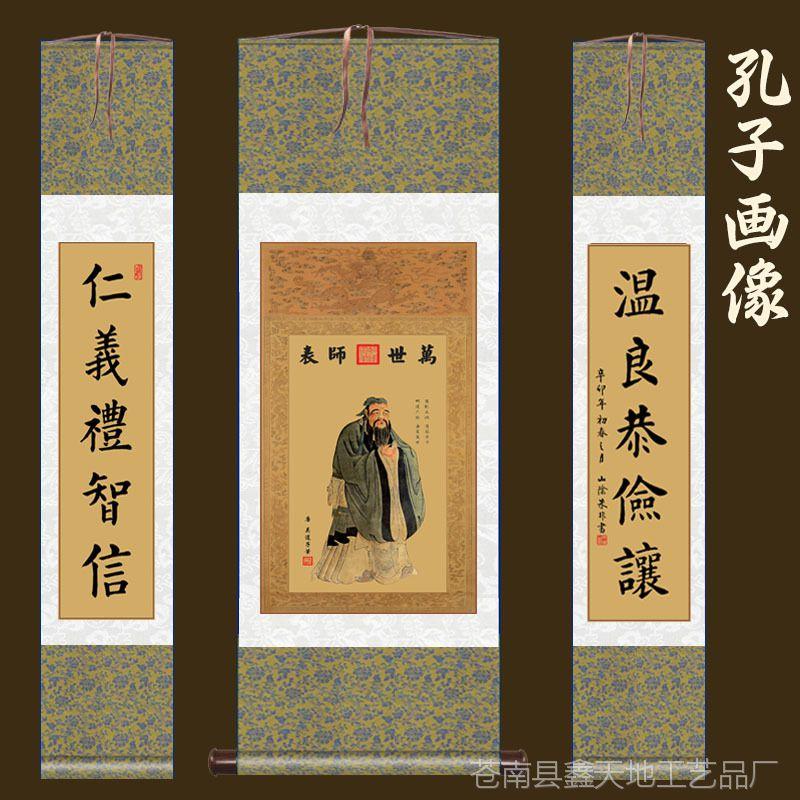 孔子画像 中堂挂画 孔子像挂画 卷轴画 中堂画 客厅 丝绸画 复制
