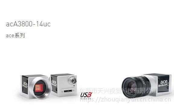 工业相机BasleacA3800-14ucr高清彩色 1000万像素USB 3.0接口CMOS芯片