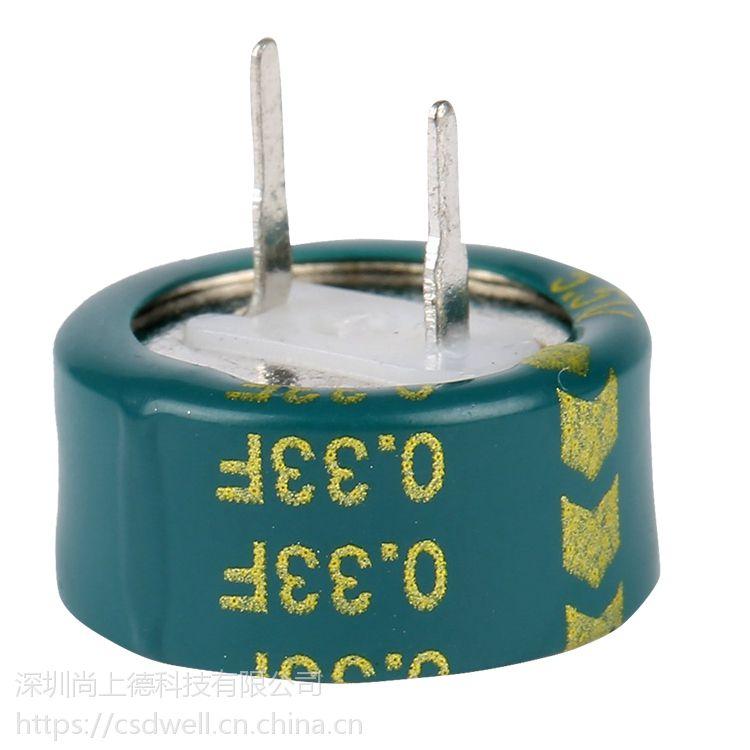 5.5V 0.33F打印机税控机收款机掉电保护电源扣式C型法拉电容