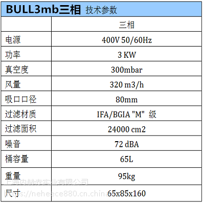 干式除尘设备进口上海工业吸尘器总代理意柯西BULL3MB1三相