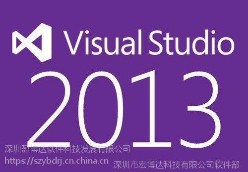 微软正版供应Visio 2013 中文标准版价格
