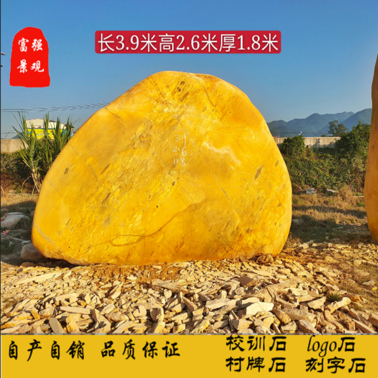 贵州园林石 大型黄蜡石 公司logo石 纪念刻字石