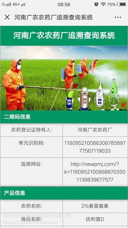 优利普-2%春雷霉素:防治多种细菌(青枯病、软腐病、溃疡病)和真菌性病害的杀菌剂,性价比高的杀菌剂。