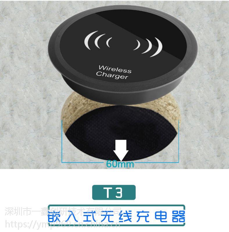 厂家定制 嵌入式无线充电器 10W桌面式无线充 床头柜茶几无线充
