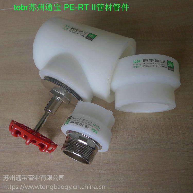 【通宝牌II型耐热聚乙烯(PE-RT II)温泉保温管】PE-RT II型温泉保温管生产厂家