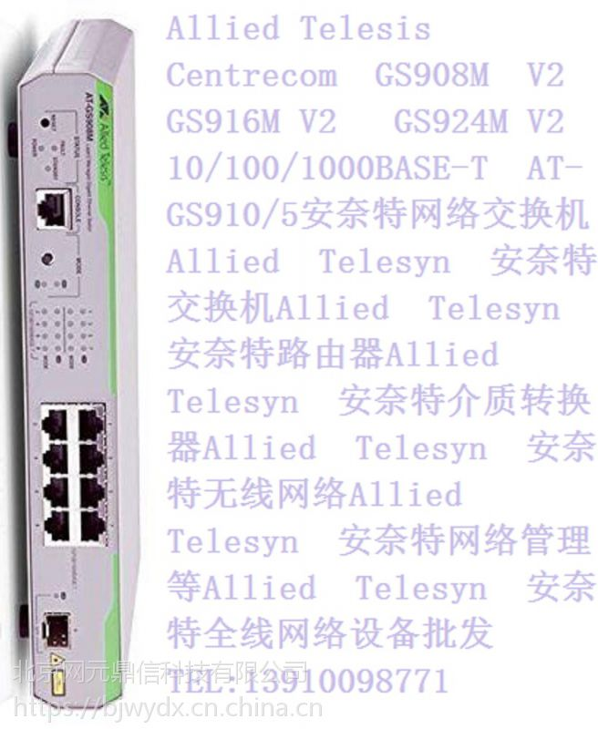 CentreCOM AT-GS908M V2 8口 Allied Telesyn 安奈特网络交换机