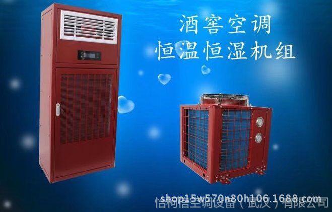 红酒储藏用恒温恒湿空调  酒窖储藏红酒用空调