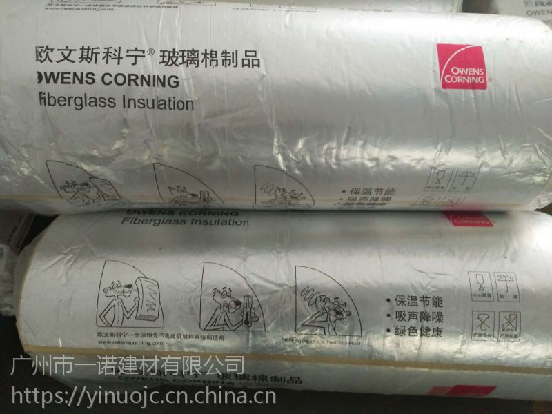 国际品牌华南保温材料广东欧文斯玻璃棉 风管棉 岩棉 风喉棉 隔墙棉 吸音棉广州市一诺建材有限公司
