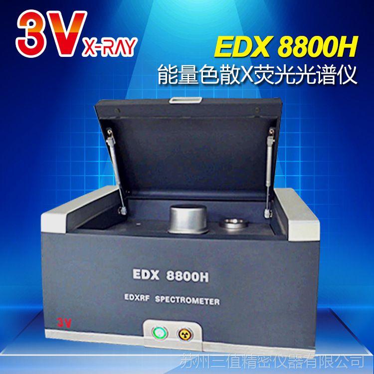 3V品牌矿石检测、合金成分(特别是轻元素)分析光谱仪、样品腔抽真空