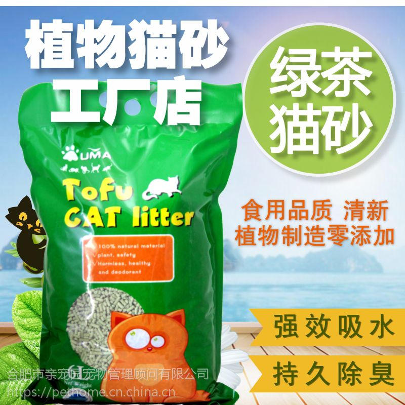 合肥UMA豆腐猫砂企业,玉米猫沙,绿茶工厂代加工生产OEM,外贸出口