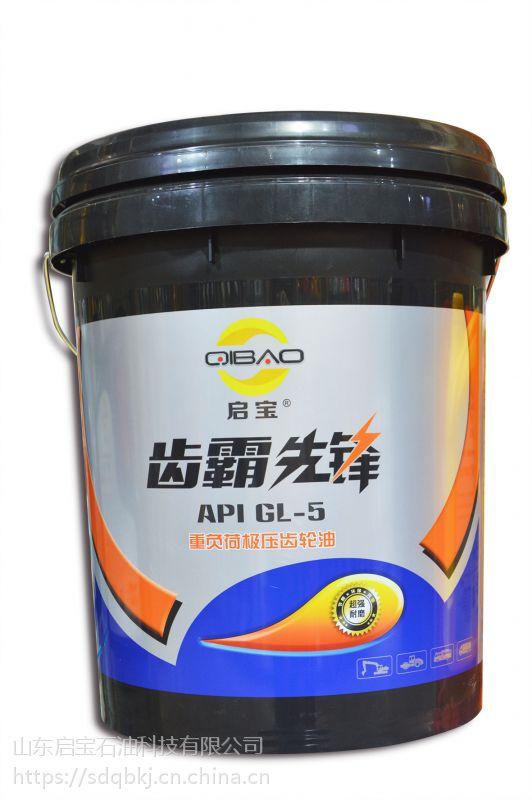 启宝先锋 重负荷极压齿轮油(GL-5)