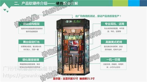 玻璃房唱歌机厂家_唱歌机厂家_广州玩客