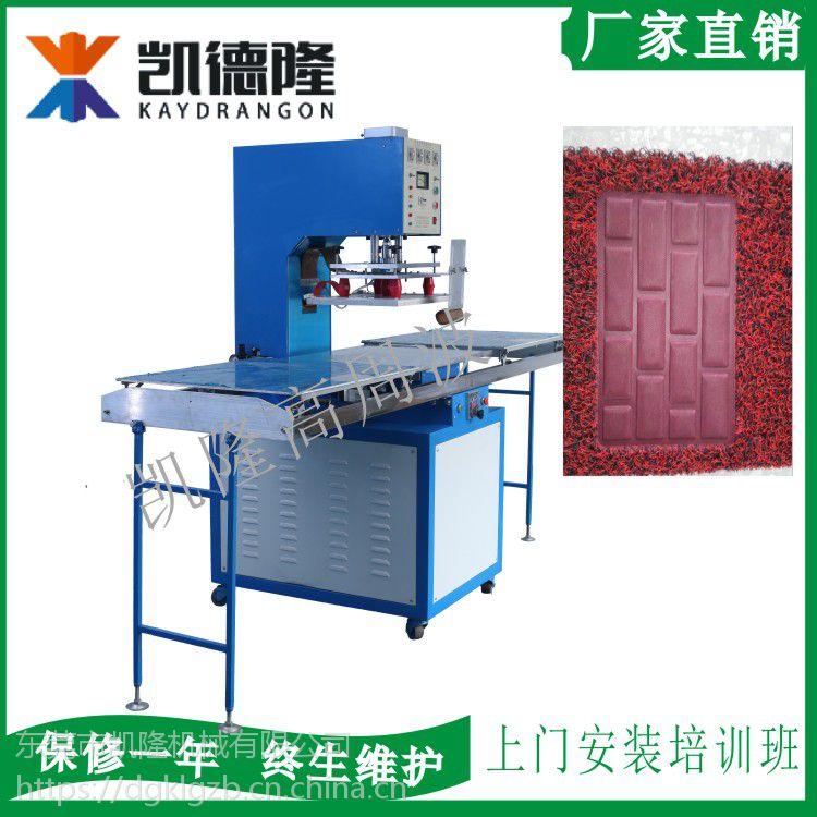 广东生产厂家汽车脚垫焊接机汽车脚垫高频热合机