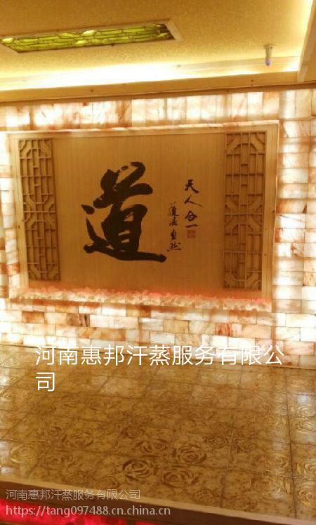 河南省的汗蒸房安装生产基地