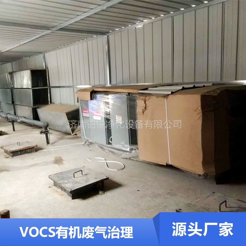 vocs废气处理设备 有机废气治理 铂锐厂家特惠