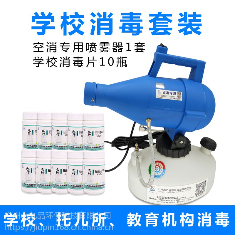 九行学校专用消毒片+电动超低容量喷雾器 广州厂家直销