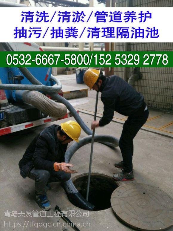 青岛市高压管道清洗电话 市北区管道疏通公司 市南专业投下水道