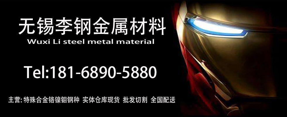 无锡市李钢金属材料有限公司