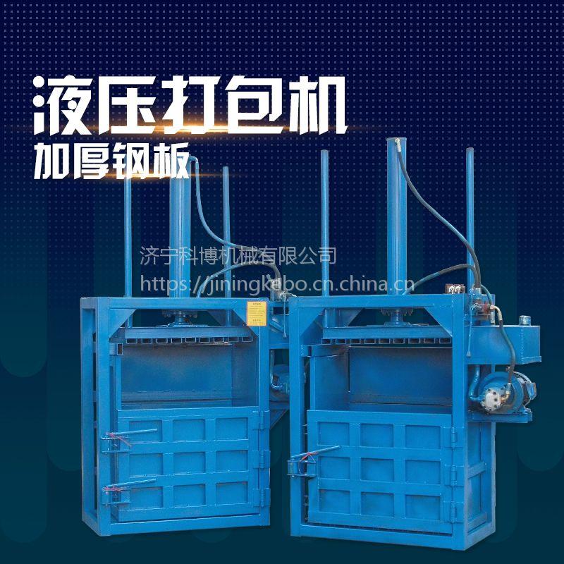 科博新款双缸液压打包机型号齐全 压力60吨液压打包机加工定做