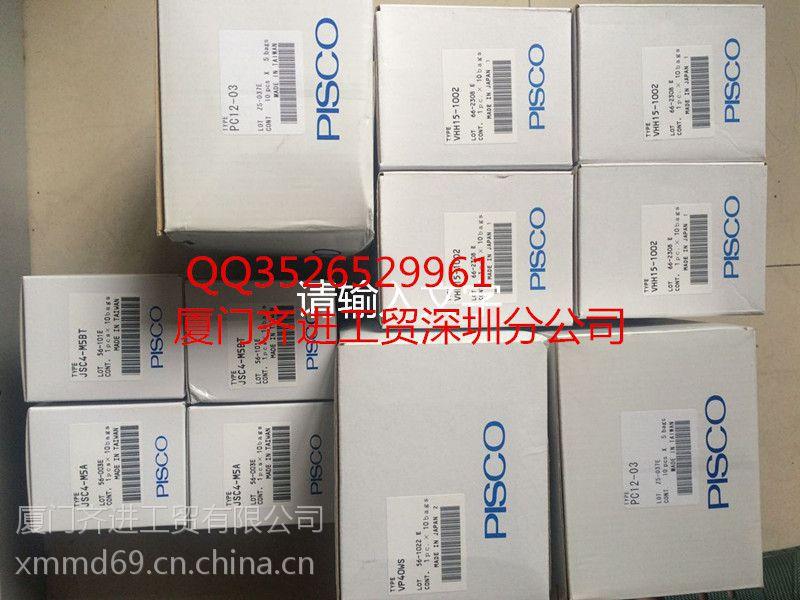 深圳PISCO发生器VBH12-66P VBN10-66S VBH05-44S