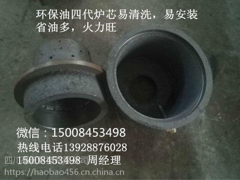高旺公司甲醇油灶具炉头指导厂家 生物油万能炉芯经销