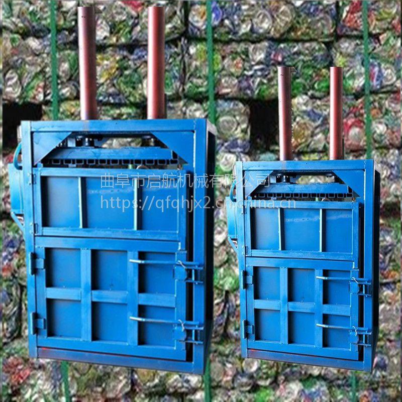 边角料液压打包机 启航纸箱废报纸打包机 服装海绵压缩打块机