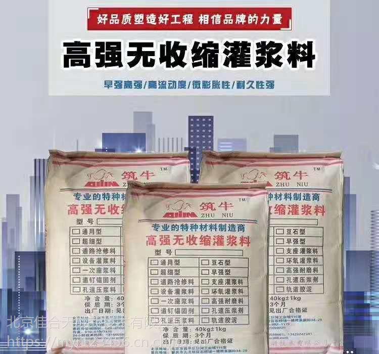 超高强套筒灌浆料厂家报价 天津宁河
