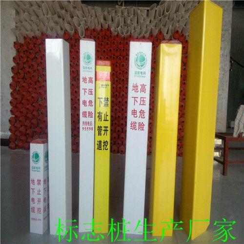 阜阳颍州玻璃钢电力标志桩资讯