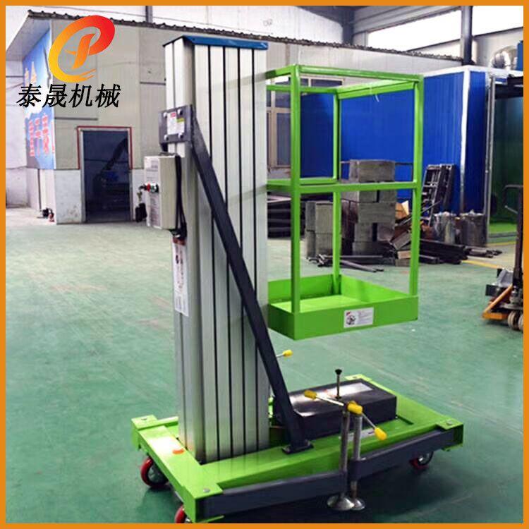 铝合金升降机 小型液压升降平台 电动升降台