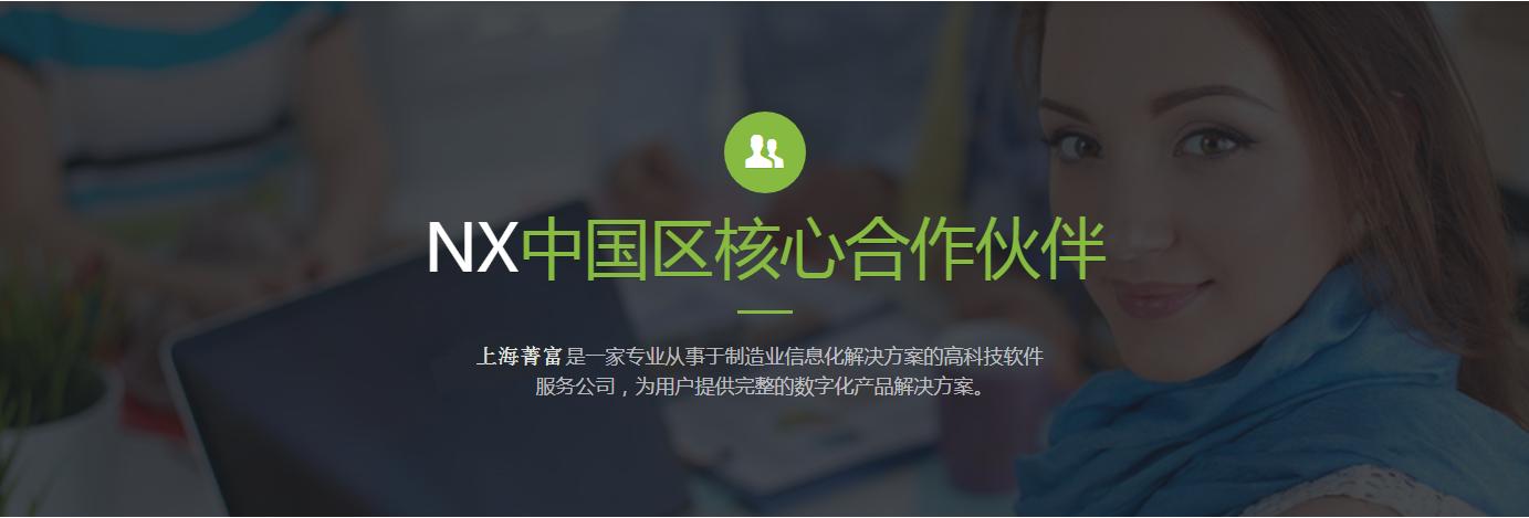 上海菁富信息技术有限公司