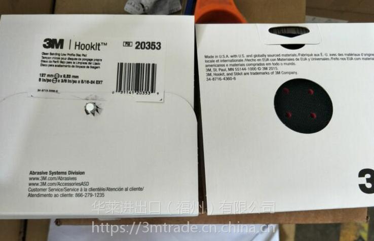 包邮正品3M 20353 5寸多孔背绒托盘 抛光轮 吸尘打磨机托盘