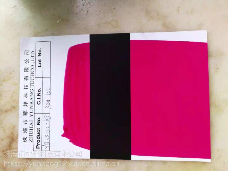 郓邦高透明185CAB颜料色片价格