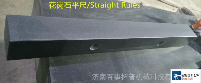 花岗石标准精密量具-平尺