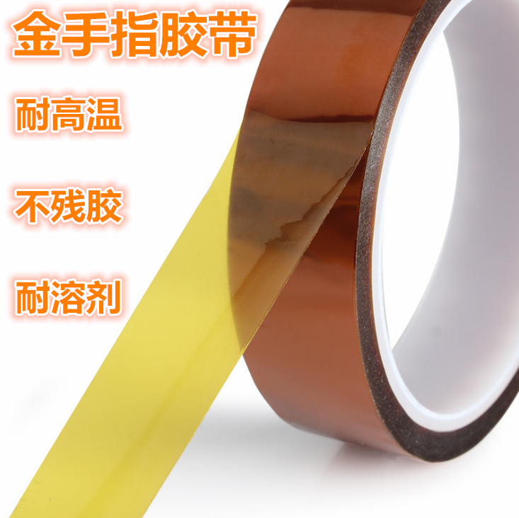 PCB板金手指高温胶带PI聚酰亚胺茶色绝缘胶纸喷涂遮蔽