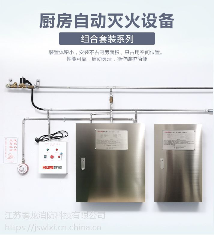 厨房灭火设备江苏雾龙厂家直销厨房自动灭火设备