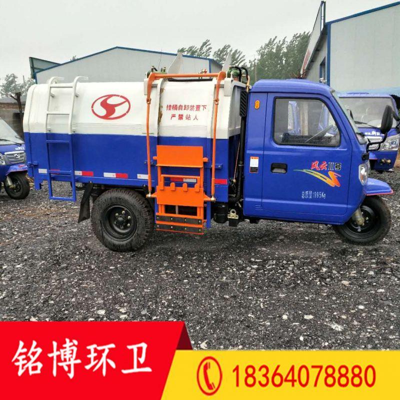 自卸式 挂桶式 三轮垃圾车  专用垃圾运输车 简单 易操作