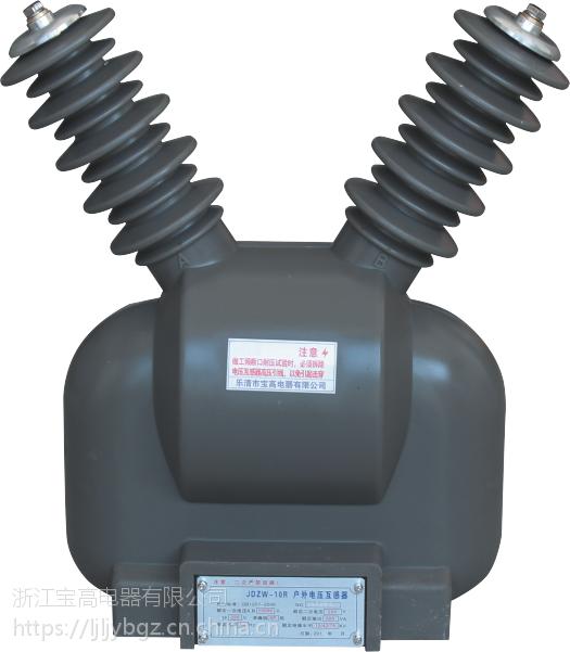 10KV干式全浇铸电压互感谢器JDZW-6、10
