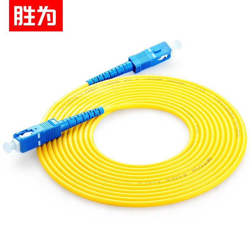 胜为厂家批发 电信级SC-SC单模单芯光纤跳线 /光纤尾纤