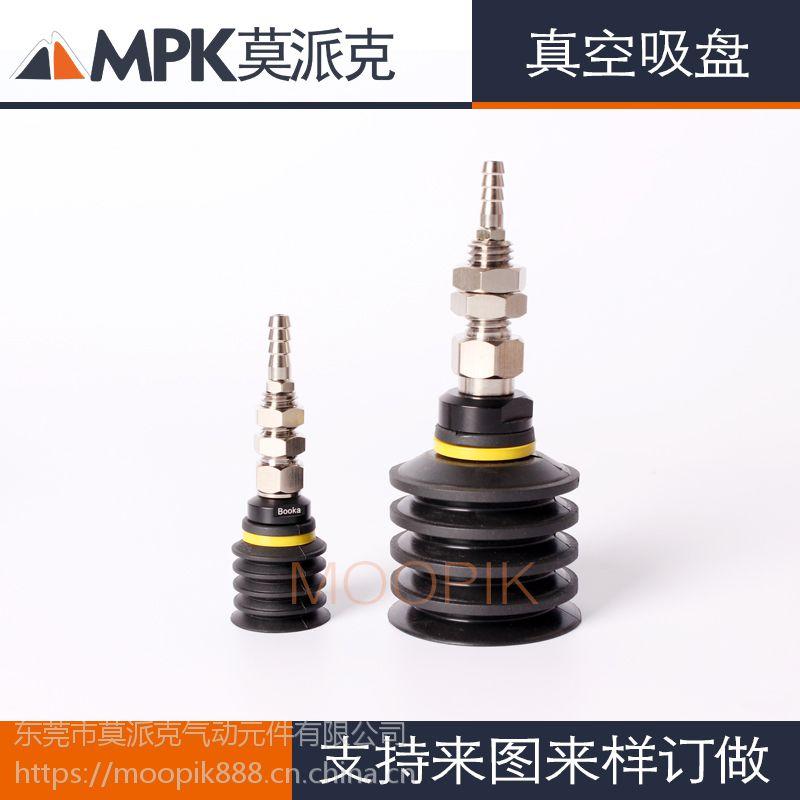 MPK莫派克真空吸盘 VBL30带金具缓冲杆多波纹机械手机器人专用吸嘴 工业自动化弧面多层吸盘厂家