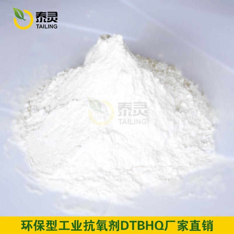 专业生产抗氧剂DTBHQ 厂家直销