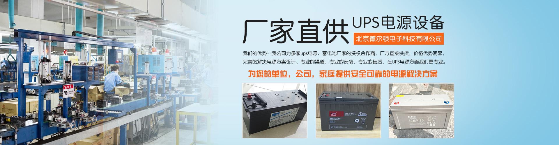 北京德尔顿电子科技有限公司