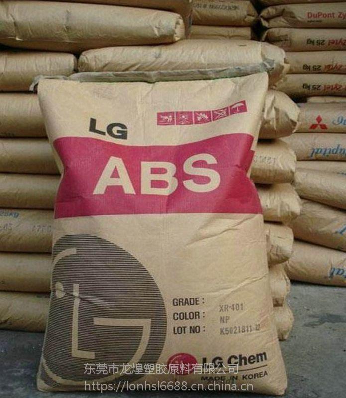 正牌原料销售 ABS 韩国LG HF380I