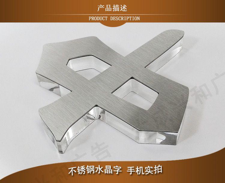 厂家直销 广告字定做 拉丝不锈钢面板 透明亚克力底板水晶字制作
